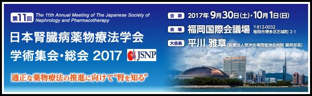 第11回日本腎臓病薬物療法学会 学術集会・総会2017