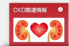 CKD関連情報