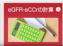 eGFR・CCrの計算
